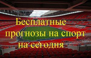 Прогнозы на спорт на 13.08.17 (УПЛ, АПЛ, Суперкубок Испании).