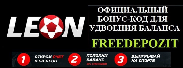 БОНУС-КОД Для БК ЛЕОН