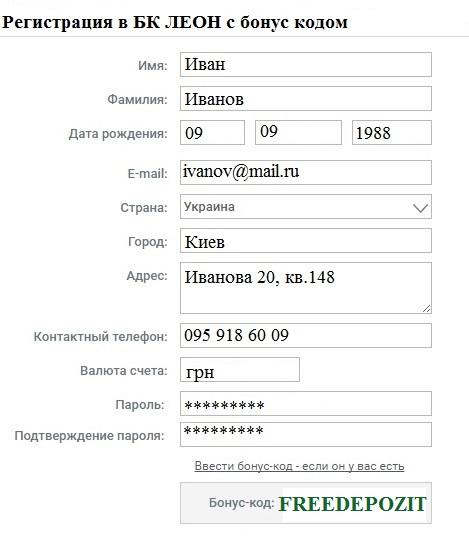 БК ЛЕОН РЕГИСТРАЦИЯ С БОНУС-КОДОМ