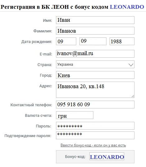 bonus-kod-leon-pri-registratsii