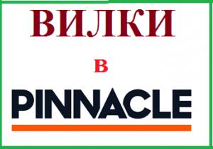 Вилки в БК Пиннакл (Pinnacle). Как заработать в «Пинке»