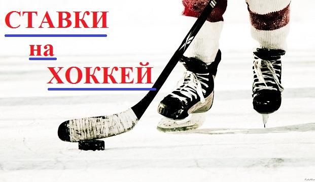 Ставки на хоккей. Особенности и советы
