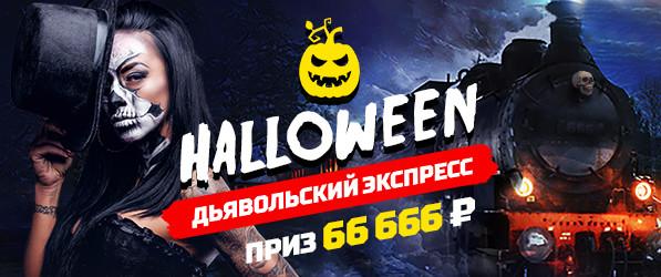 Дьявольский Экспресс от БК Леона - акция к Хэллоуину