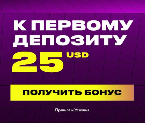 Паріматч 25 USD бонус. Як отримати?