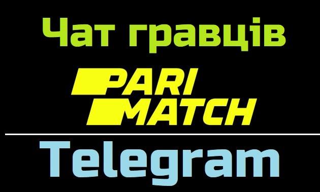 Чат Паріматч. Спілкування гравців в telegram