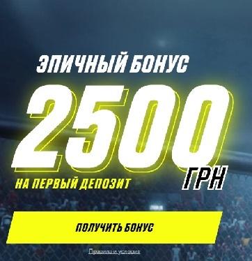 2500 грн від Паріматч. Бонус. Акція БК