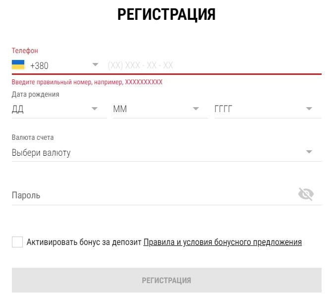 Реєстрація в Паріматч (Parimatch)