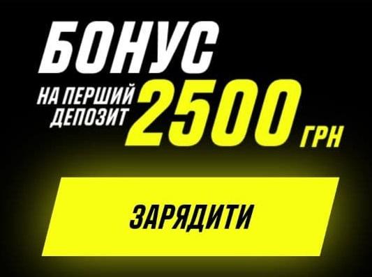 Паріматч бонус 2500 гривень